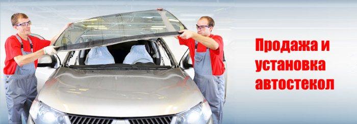 Продажа и замена автомобильных стекол